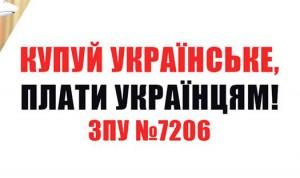 Kupuy ukrainsk
