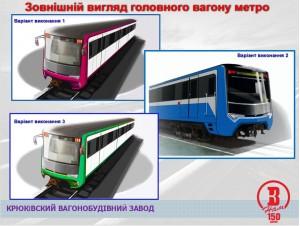 Metro KVSZ new
