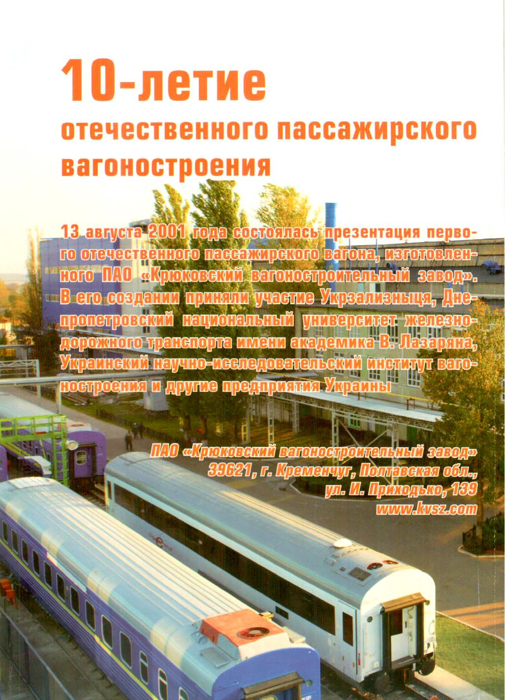 vagon_park7juli2011_72