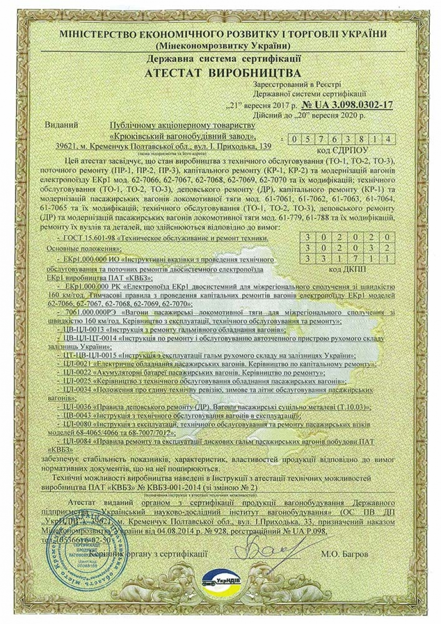 № UA 3.098.0302-17