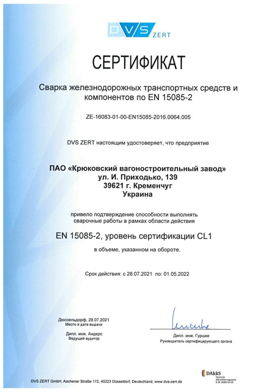 ZE-16083-01-00-EN15085-2016.0064.003