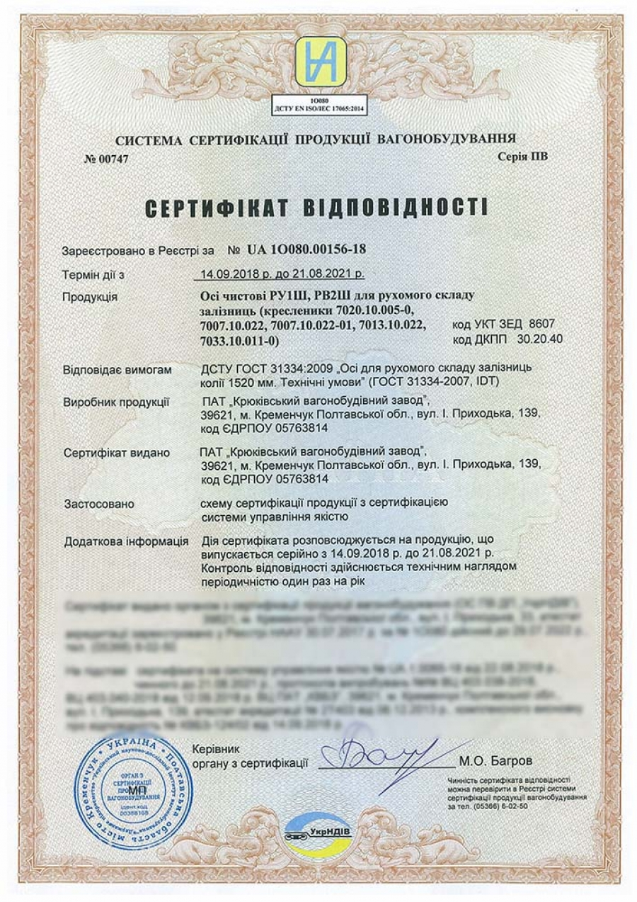 № UA 1О080.00156-18