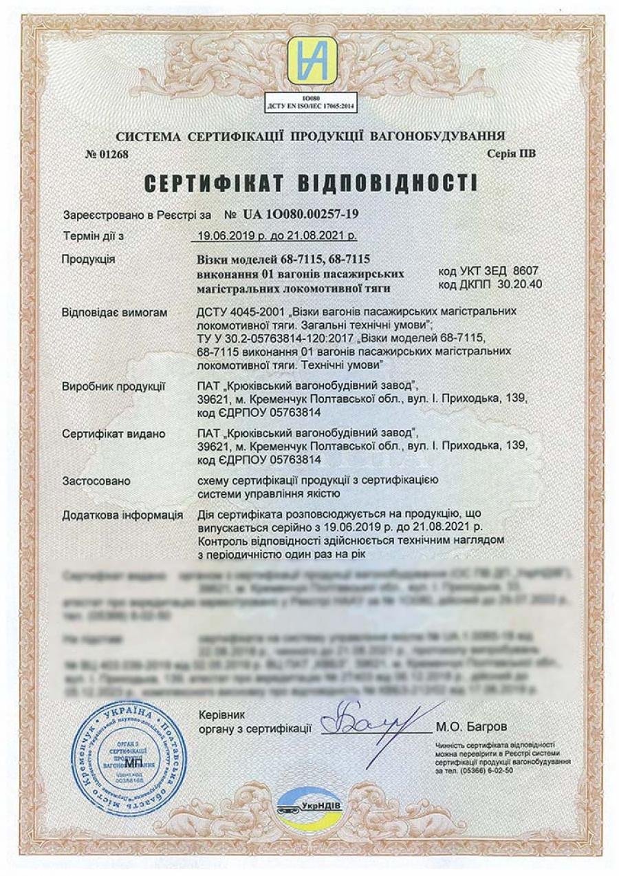 № UA 1О080.00257-19