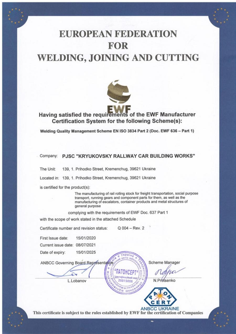 Сертификат на выполнение сварочных работ в соответствии с требованиями EN ISO 3834-2