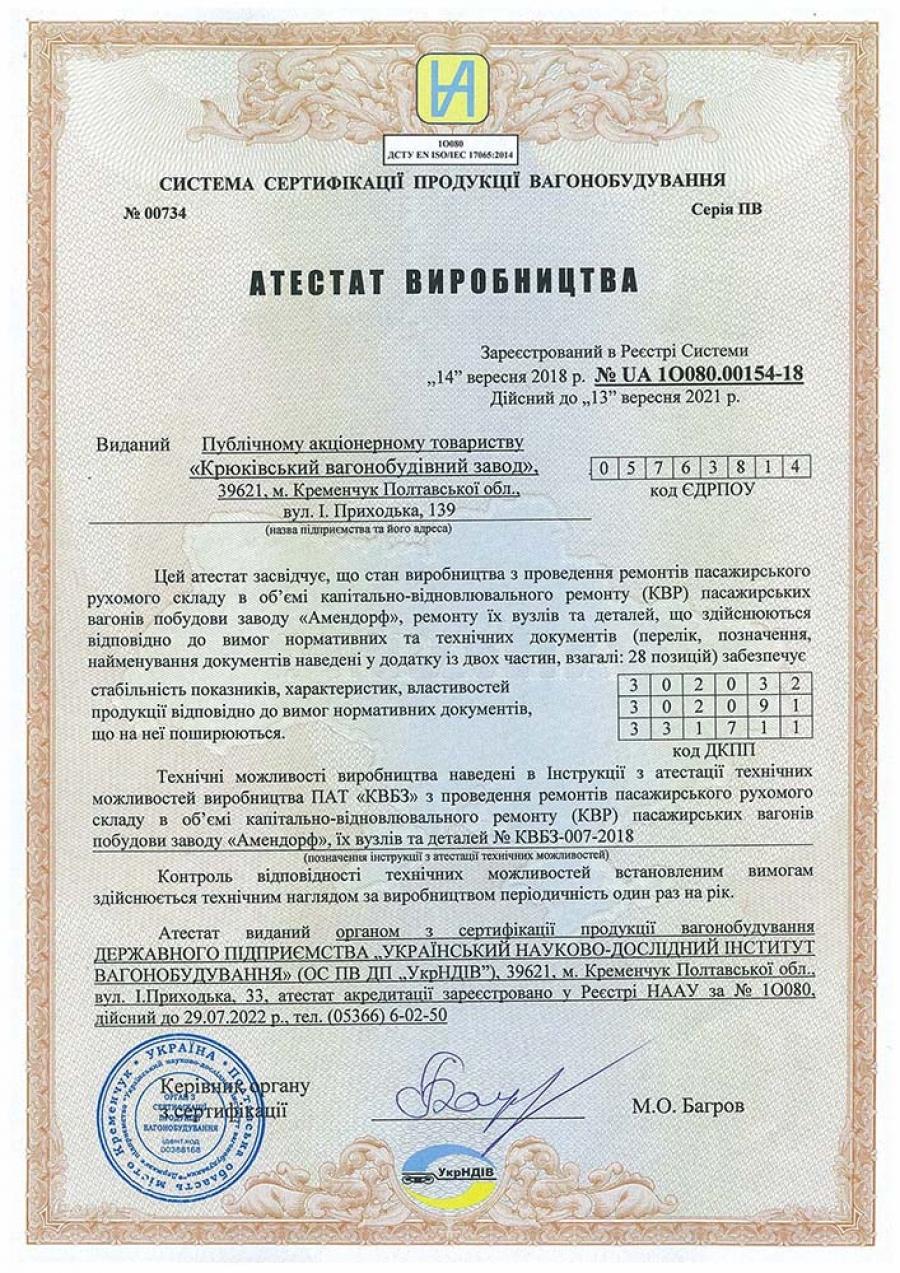 № UA 1О080.00154-18