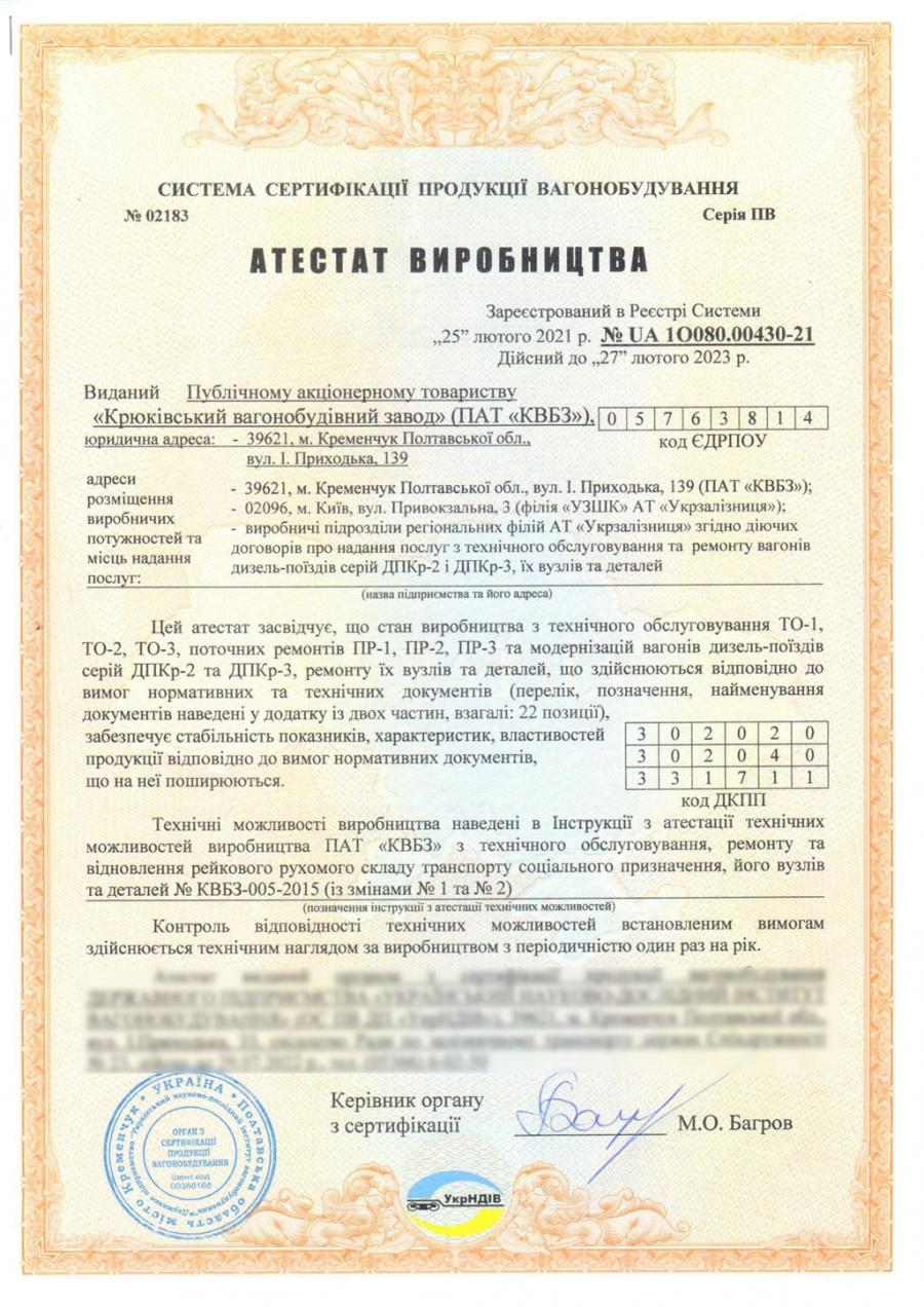 № UA 1О080.00358-20