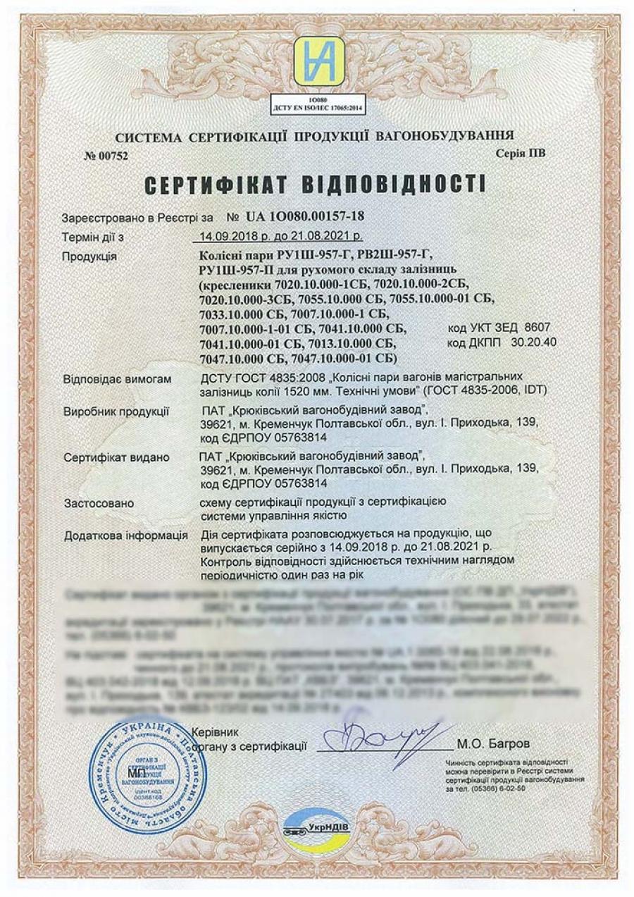 № UA 1О080.00157-18