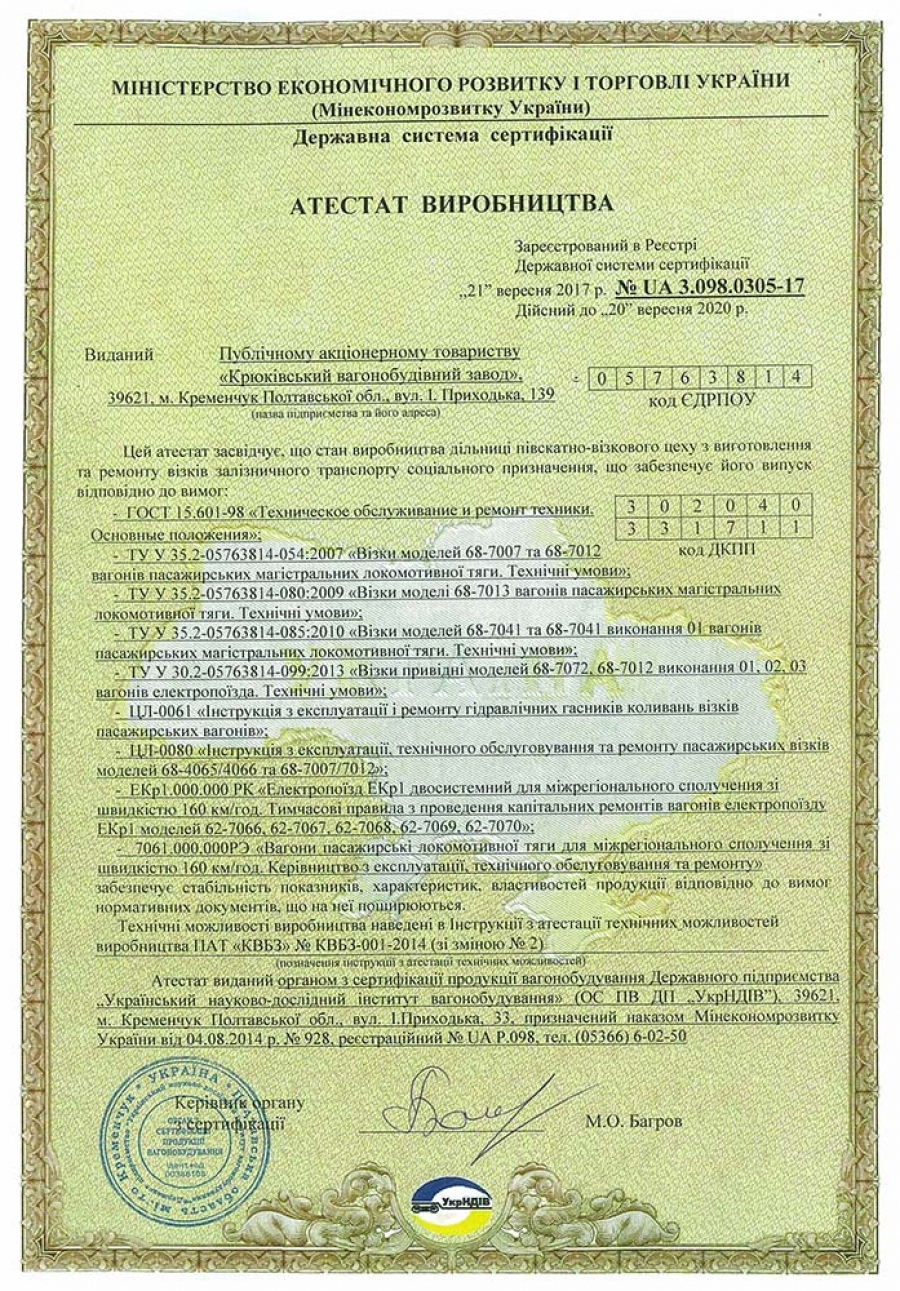 № UA 3.098.0305-17