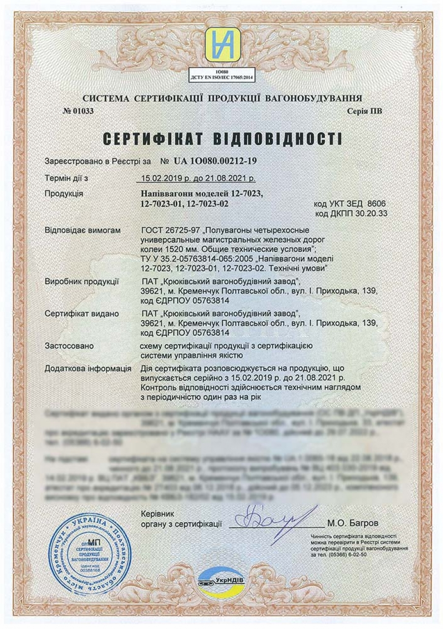 № UA 1О080.00212-19