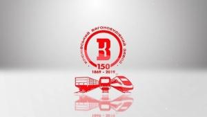 150 років Крюківському вагонобудівному заводу - Громадське.Кременчук