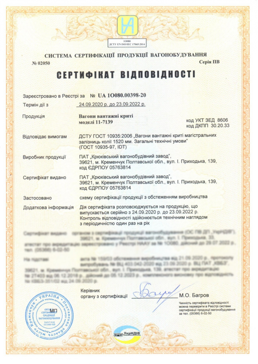 № UA 1О080.00398-20