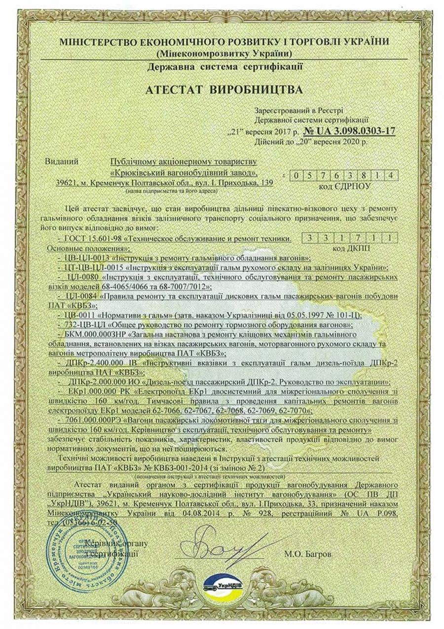 № UA 3.098.0303-17
